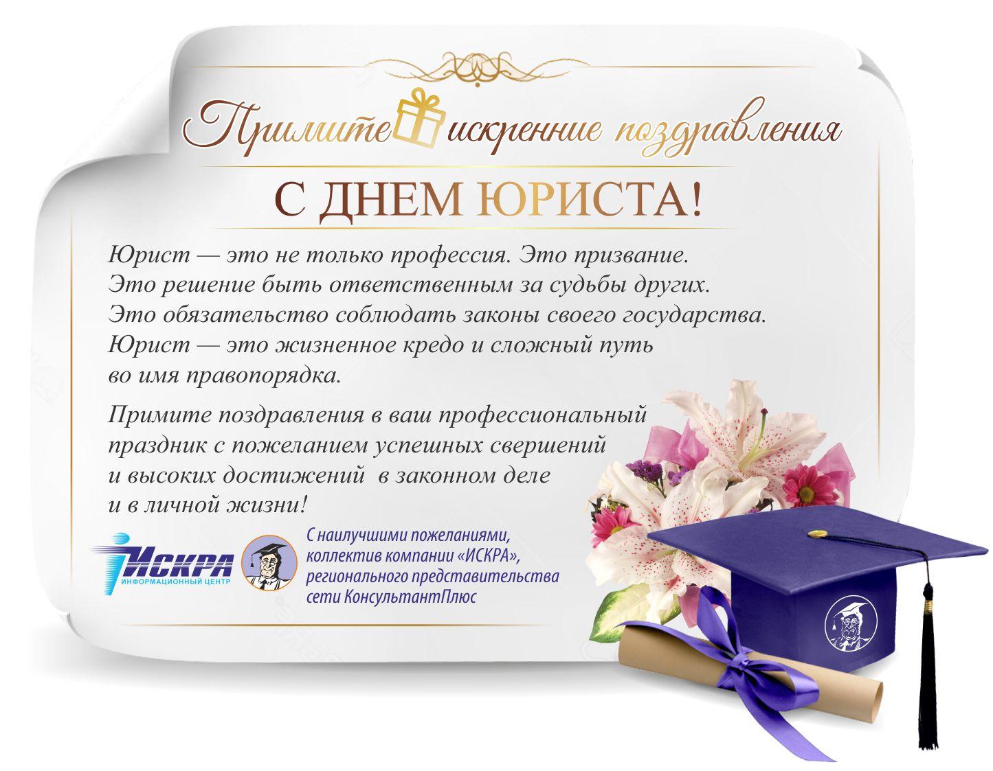 Хорошие поздравления в коллективе