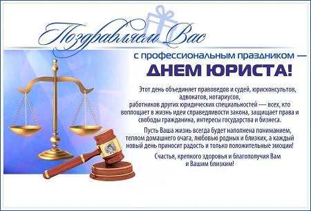 Смс с днем юриста поздравления